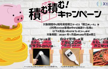 Xtheta:暗号資産積立サービスで豪華賞品が当たる「積む積む!キャンペーン」開催