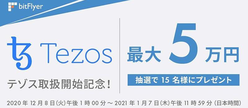 bitFlyer-Listing-Tezos-XTZ