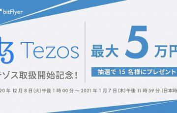 ビットフライヤー「テゾス(Tezos/XTZ)」取扱い開始【日本国内初】