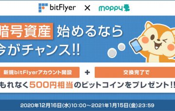 bitFlyer×モッピー「ビットコインプレゼントキャンペーン」開始