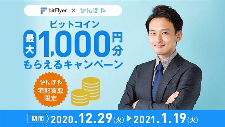 bitFlyer×なんぼや「ビットコイン最大1,000円分もらえるキャンペーン」開催