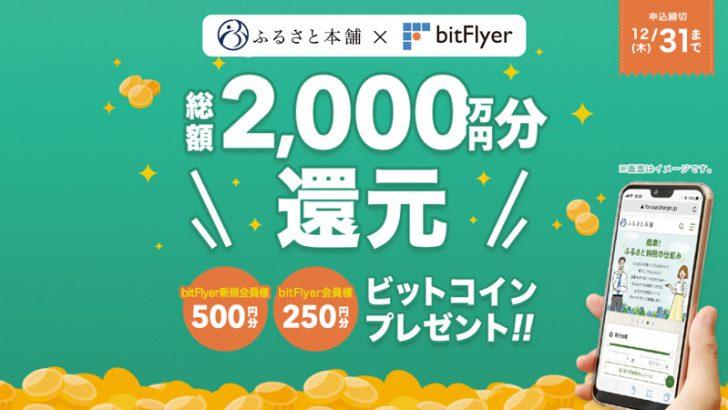 ふるさと本舗 × bitFlyer「ふるさと納税でビットコインがもらえる」キャンペーン開催