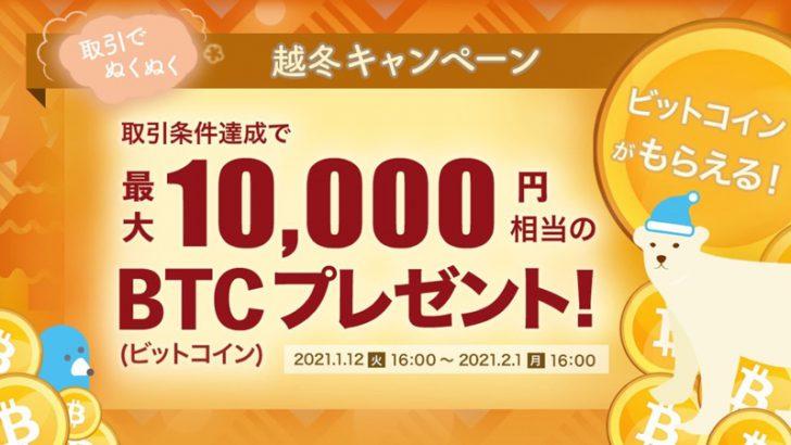 ビットポイント「ビットコインがもらえる!~取引でぬくぬく越冬キャンペーン」開始