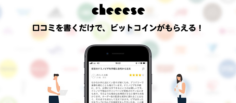 Cheeese-20210109