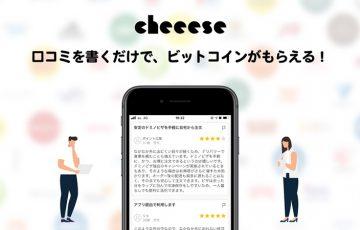Cheeese:ネットショップの口コミ投稿で「ビットコインがもらえる」新機能追加