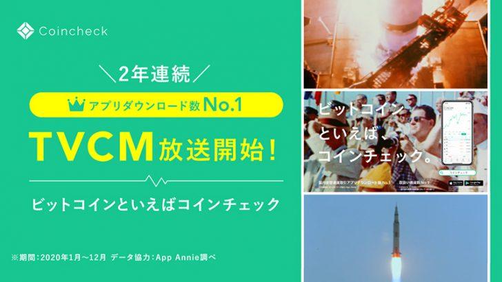 コインチェック:3年ぶりに「テレビCM」放映へ|東京・大阪・福岡など26都府県で