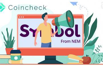 コインチェック:Symbolスナップショットに伴う「サービス一時停止」を発表