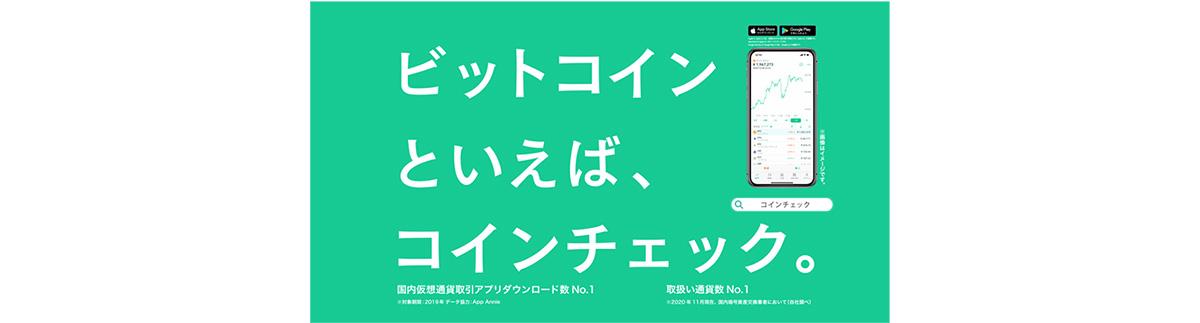 タイトル編のCM画面(画像:コインチェック)