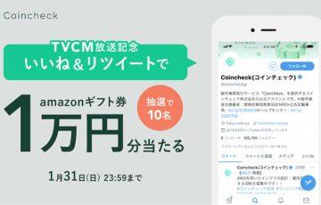 コインチェック:Amazonギフト券が当たる「テレビCM放送記念キャンペーン」開催