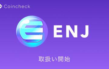 コインチェック「Enjin Coin/ENJ」取扱い開始|積立・貸出サービスでもサポート