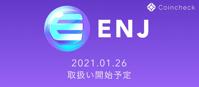 Coincheck-EnjinCoin-ENJ-Listing