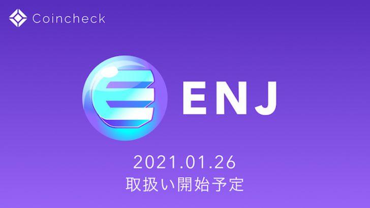 コインチェック:国内初「エンジンコイン(Enjin Coin/ENJ)」取り扱いへ