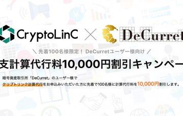 仮想通貨の収支計算代行料「1万円割引キャンペーン」開催:CryptoLinC × DeCurret