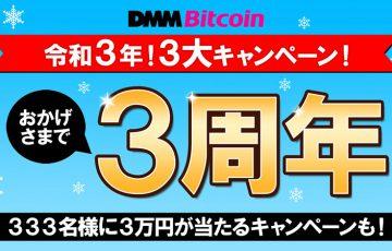 DMMビットコイン「サービス開始3周年記念!3大キャンペーン」開催へ