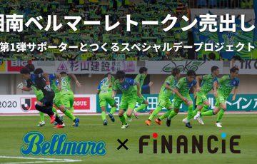 FiNANCiE×湘南ベルマーレ「クラブトークン発行型ファンディング」実施へ【国内初】