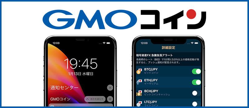 GMOcoin-App-Alert