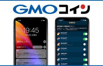 GMOコイン:ウォレットアプリに「暗号資産FX 急騰急落アラート」機能を追加