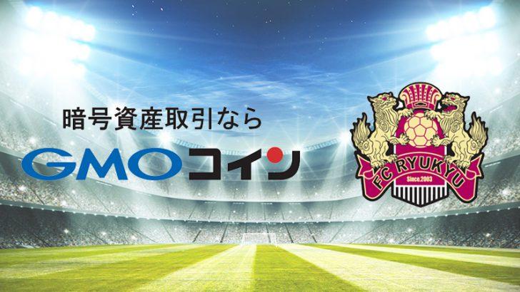 GMOコイン:沖縄のサッカークラブ「FC琉球」の2021シーズンオフィシャルパートナーに