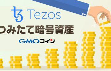 GMOコイン:つみたて暗号資産に「テゾス(Tezos/XTZ)」追加