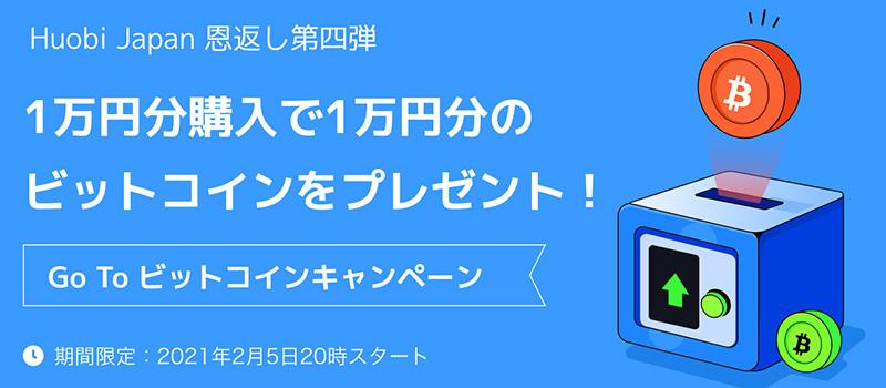 HuobiJapan-Campaign-20210115