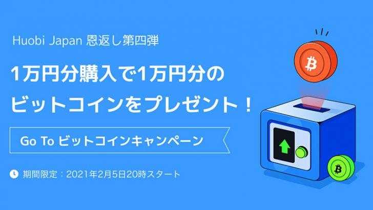 Huobi Japan:購入量と同量のBTCがもらえる「Go To ビットコインキャンペーン」開催