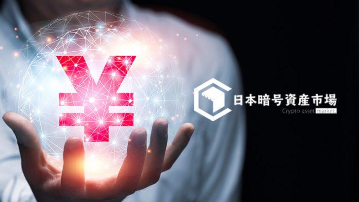 日本暗号資産市場:日本円デジタルコインの流通などに向け「約4,000万円」の資金調達