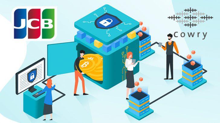 JCB×カウリー「トークンと暗号資産・ブロックチェーンの相互接続」に関する実証実験実施