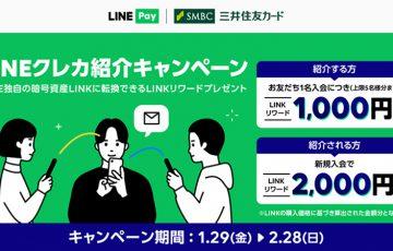 【LINE Pay】LINKリワードがもらえる「LINEクレカ紹介キャンペーン」開催