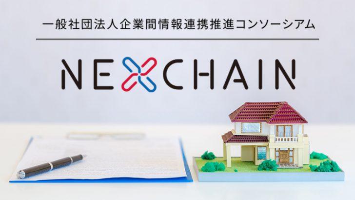 ブロックチェーン用いた「賃貸入居プロセスのワンストップ化サービス」開始:NEXCHAIN