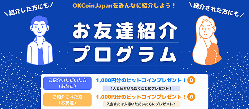 OKCoinJapan-Referral