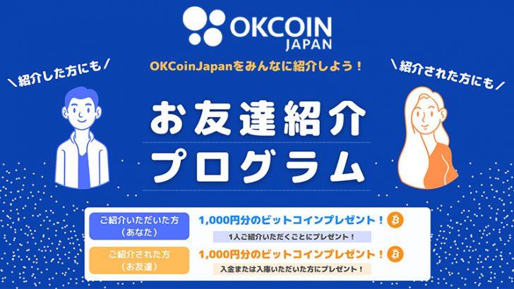 OKCoinJapan「ビットコインがもらえる!お友達紹介プログラム」開始