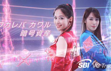 SBI VCトレード「テレビCM放映開始記念キャンペーン(第2弾)」開催へ