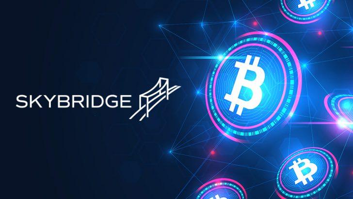 米投資会社SkyBridge「ビットコインファンド」立ち上げ|BTCの将来性を高く評価