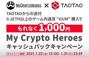 TAOTAO(タオタオ)「My Crypto Heroesキャッシュバックキャンペーン」開催