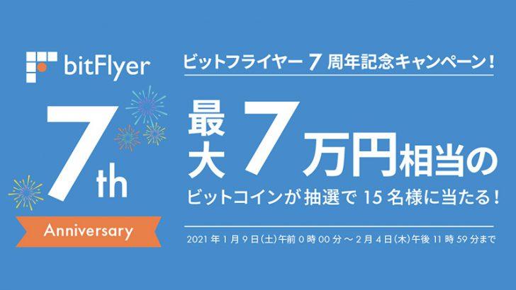 ビットフライヤー:最大7万円相当のビットコインが当たる「2つのキャンペーン」開催