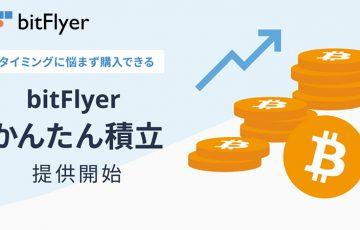 ビットフライヤー:暗号資産自動積立サービス「bitFlyer かんたん積立」提供開始