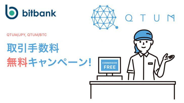 ビットバンク:クアンタム(QTUM)取扱い開始記念「取引手数料無料キャンペーン」開始