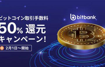 ビットバンク「ビットコイン取引手数料50%還元キャンペーン!」開催へ