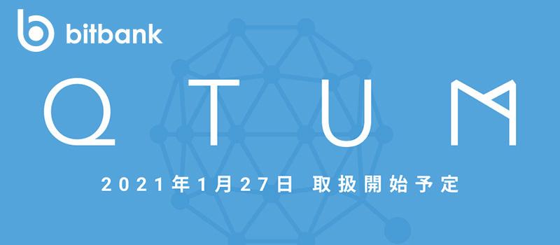 bitbank-QTUM
