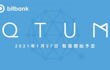 ビットバンク「クアンタム(QTUM)」取扱いへ|取引可能な暗号資産は合計8銘柄に