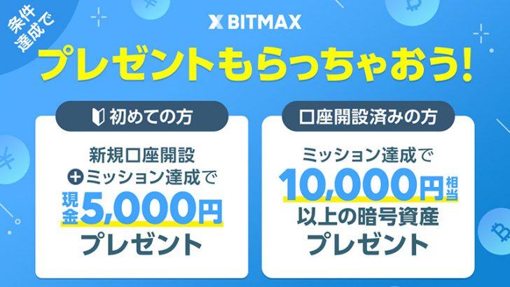 BITMAX:イーサリアム(ETH)や現金がもらえる「にゃんにゃんキャンペーン」開始