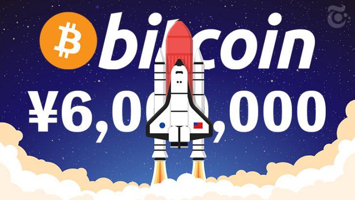 【速報】ビットコイン価格「600万円」に到達|1BTC=1,000万円も現実的に
