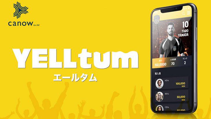地域通貨×スポーツテック×DXのファンマーケティングツール「YELLtum」実証実験開始
