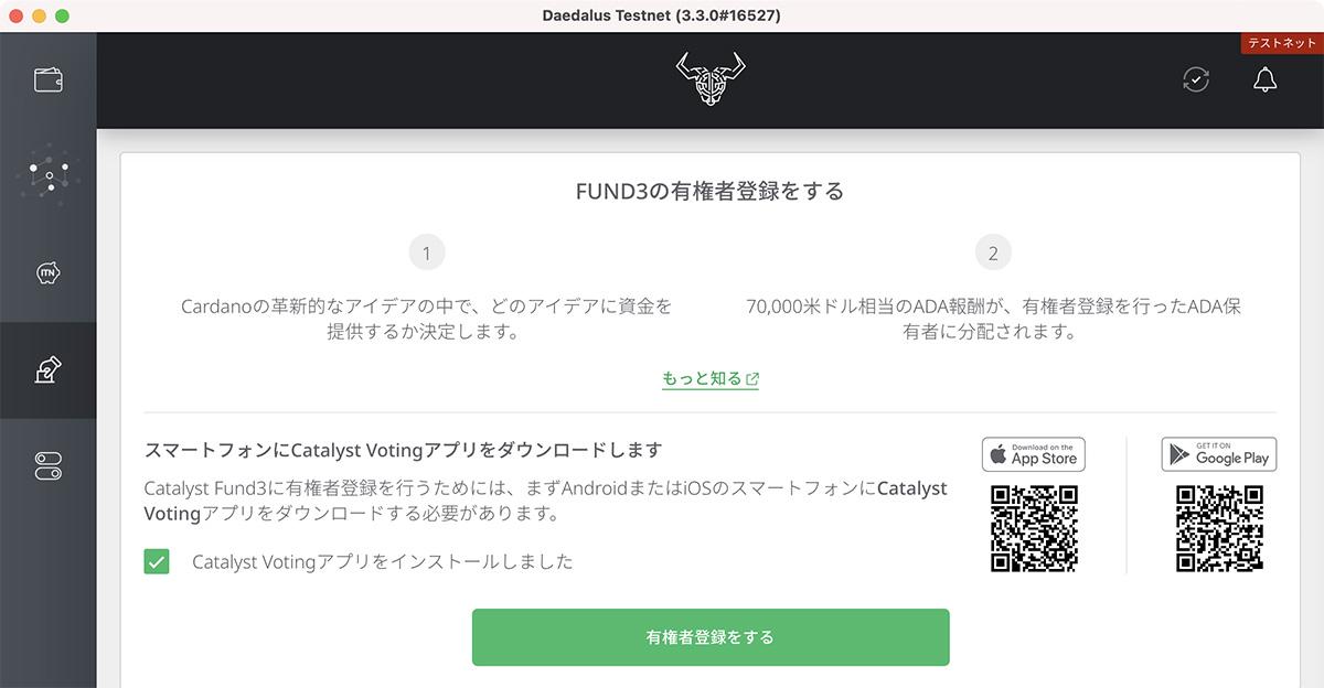 画面左側の投票ボタンからProject Catalystの有権者登録が可能(画像:IOHK)