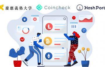 コインチェック×ハッシュポート×慶應大「暗号資産研究プロジェクト」発足