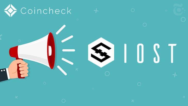 コインチェック:IOST保有者に対する「DONエアドロップ」の対応方針を発表