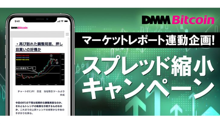 DMMビットコイン「マーケットレポート連動スプレッド縮小キャンペーン」開始