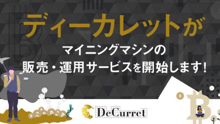 DeCurret:国内初「ビットコイン・マイニングマシンの小口販売・運用サービス」提供へ