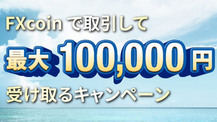 FXcoin:暗号資産現物取引で「最大10万円がもらえるキャンペーン」開始