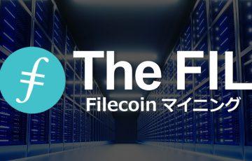 ファイルコイン(FIL)マイニング「The FIL」とは?基本情報・料金プラン・登録方法などを解説